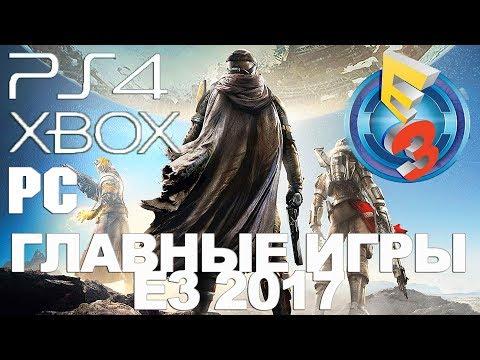 Топ 10 Лучшие ИГРЫ на E3 2017 для PlayStation 4 (PS4) PC, XBoX) Самые ожидаемые игры 2017-2018 года
