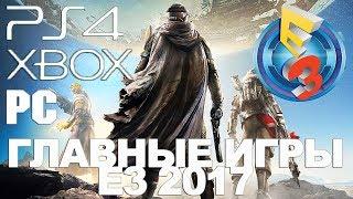 видео Все лучшие игры 2017 года на PS4