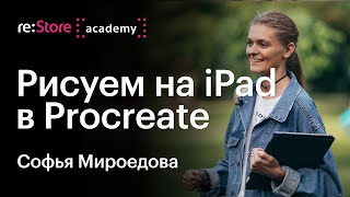Софья Мироедова:  учимся рисовать в Procreate (iPad Pro + Apple Pencil) | цифровая живопись