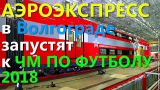 АЭРОЭКСПРЕСС в Волгограде запустят к ЧМ ПО ФУТБОЛУ 2018!!!