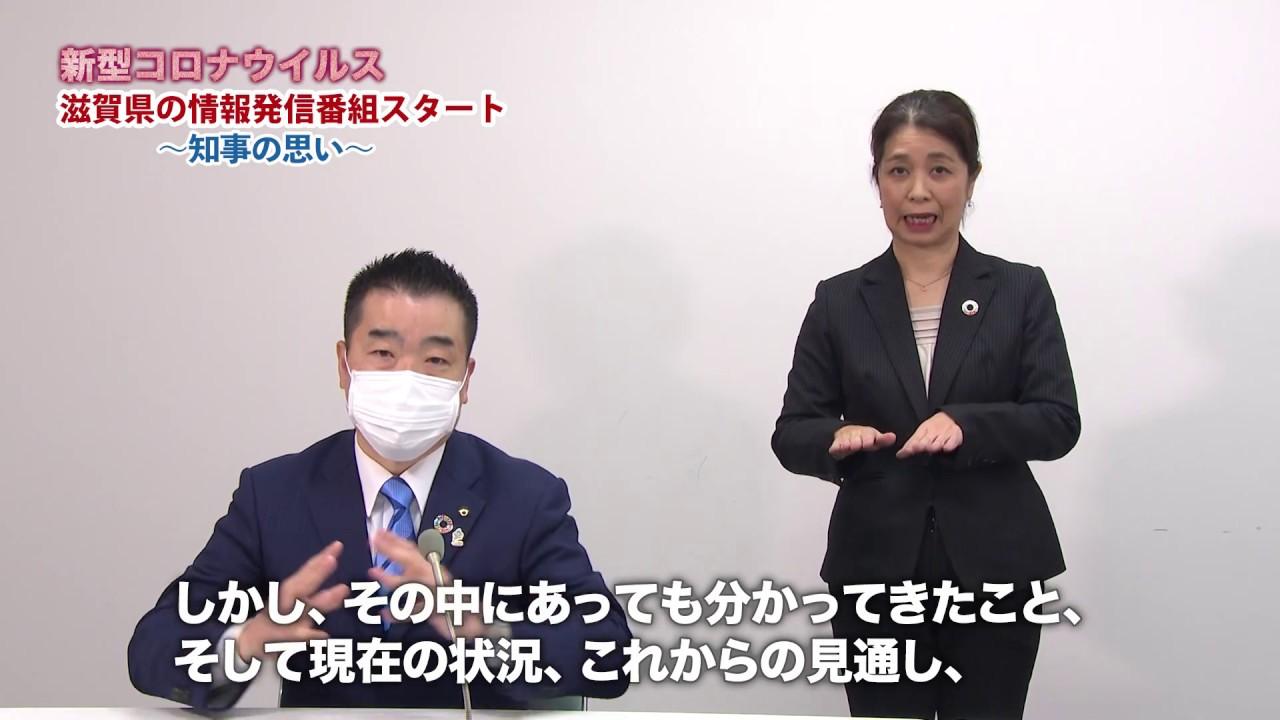 コロナ 滋賀 情報 県