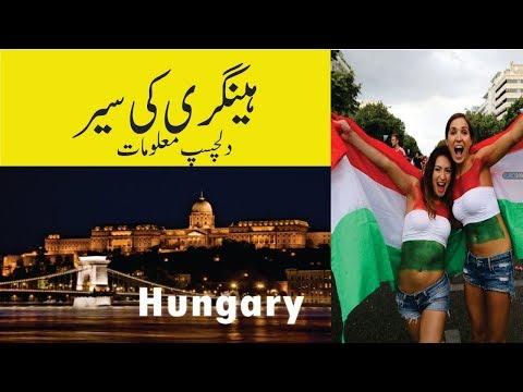 Hungary Amazing And Shocking Facts About Hungary In Urdu/Hindi -  Tour Of Hungary - AAJ KI SAIR