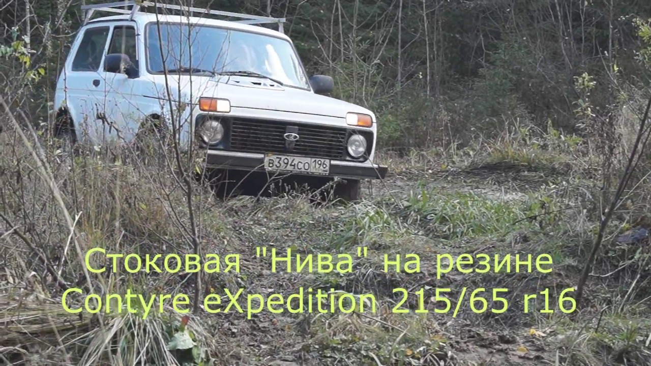Нива 2123 на contyre expedition 215 65 r16