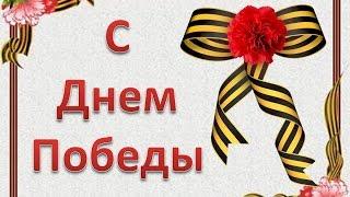 Видео С Днем Победы