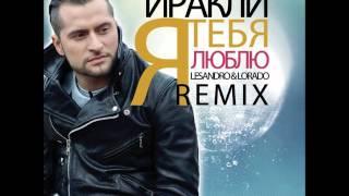 Иракли - Я тебя люблю (Lesandro & Lorado Remix)