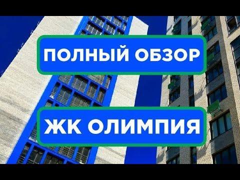"Обзор ЖК ""Олимпия"". Фото школы, садика, площадок и т.д.  Новостройки Тюмени"