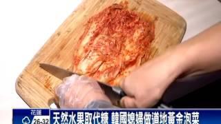 吃不慣台灣食物 韓國媳婦賣泡菜出頭天
