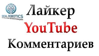 Лайкер комментариев на YouTube | Zennopost…