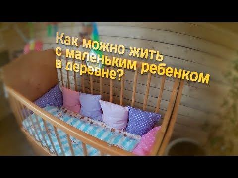 видео: Как можно жить с маленьким ребенком в деревне?