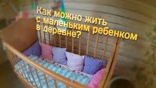 Как можно жить с маленьким ребенком в деревне?