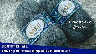 Обзор пряжи Nako MOHAIR DELICATE. Купила для вязание спицами мужского шарфа.