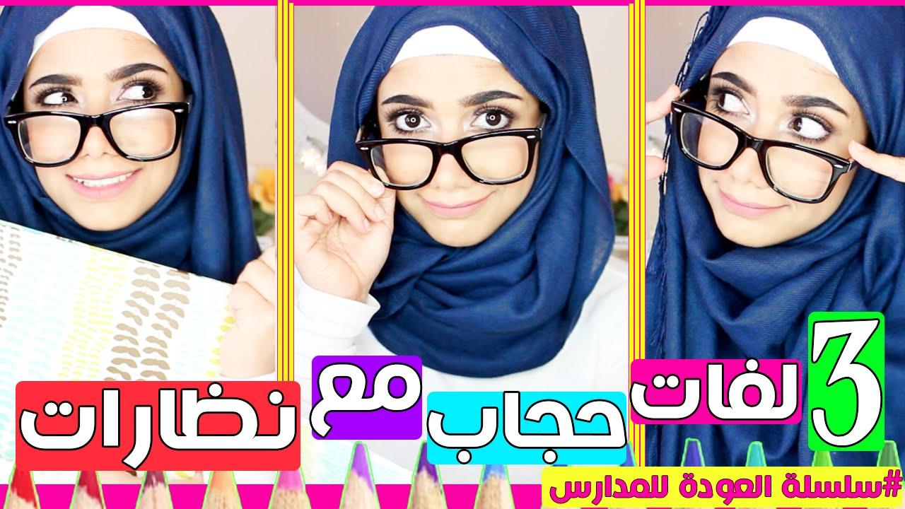 4721821a4  طريقة لف الحجاب مع النظارات | سلسلة العودة للمدارس - Hijab Tutorial with  Glasses - YouTube