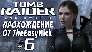 Tomb Raider: Underworld. Прохождение. #6. Четыре комнаты.