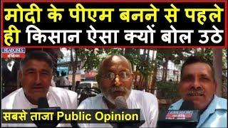 Narendra Modi के पीएम बनने से पहले देखिए किसानों ने क्या कह दिया | Headlines India