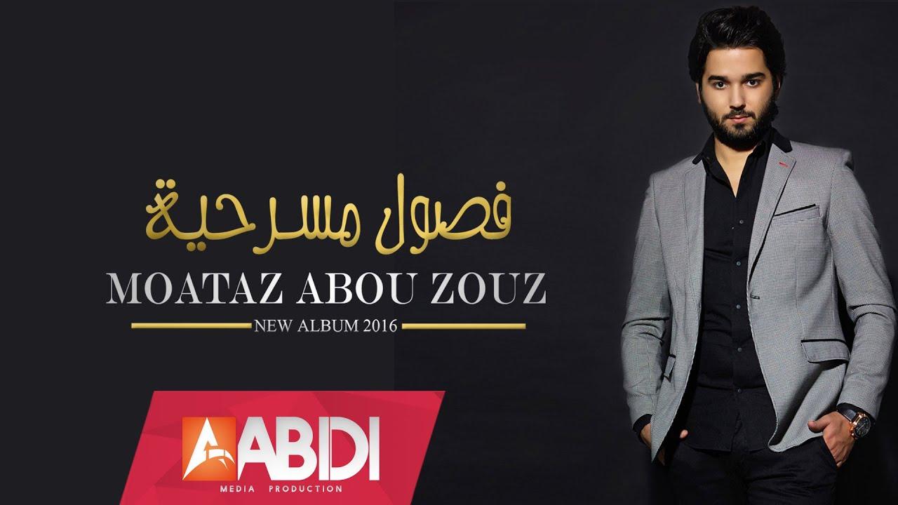 musique 3a9li fa9ada 3a9lah