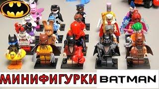 Лего Фильм: Бэтмен все минифигурки новая серия. The Lego Batman Movie 2017(Лего Фильм: Бэтмен покажет все минифигурки из новой серии Лего Бэтмен (71017). Смотреть полную коллекцию миниф..., 2017-01-27T12:09:32.000Z)