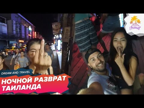 Pattaya Walking street 2016 VLOGиз YouTube · С высокой четкостью · Длительность: 11 мин47 с  · Просмотры: более 60.000 · отправлено: 24-1-2016 · кем отправлено: Антоша Провокатор
