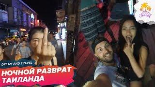 Тайские проститутки. Ночная жизнь Тайланда. Таиланд 2018