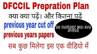 DFCCIL Prepration Plan || study material || old years papers
