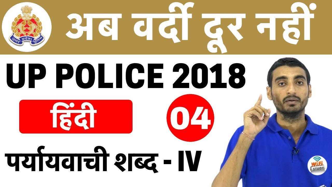 800 Pm Up Police 2018 अब वरद दर नह Gk