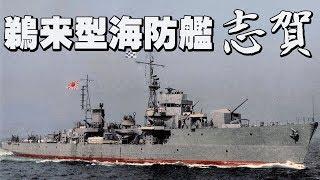 海防艦「志賀」・・・海防艦として生まれ、最後は公民館となった船の物語