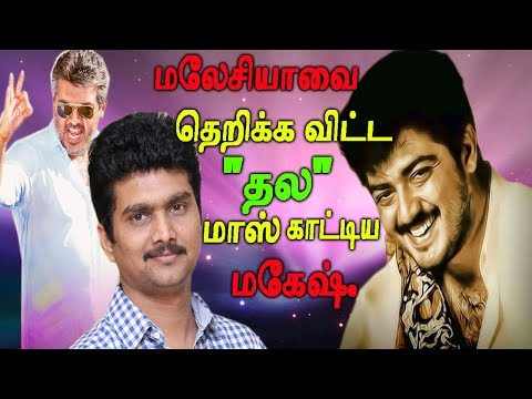 VISWASAM | ERODE MAHESH ABOUT THALA AJITH CHARITY IN MALASIA | VISWASAM FIRST LOOK | SIVA | AJITH