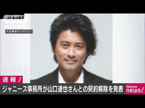 TOKIO山口達也さん ジャニーズ事...