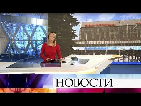 Выпуск новостей в 12:00 от 11.10.2019