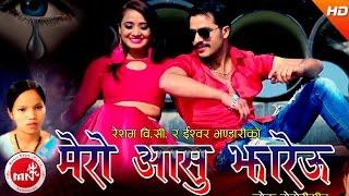 New Nepali Lok Dohori | Mero Aanshu Jhareu - Bishnu Majhi & Ishwar Bhandari | Ft.Bimal & Pabitra