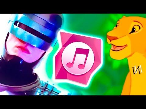 ламбада музыка в MP3 - скачать бесплатно, слушать музыку