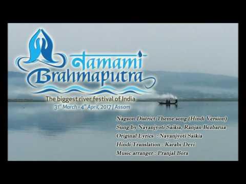 Nagaon Theme Song (Hindi Version) Namami Brahmaputra-2017