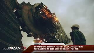 Σοκαριστικά στοιχεία για την μεταλιγνιτική Δυτική Μακεδονία το 2028
