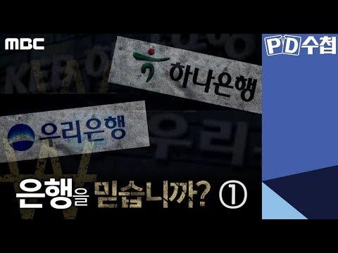 은행을 믿습니까? ① - PD수첩 (1월21일 화 방송 중)