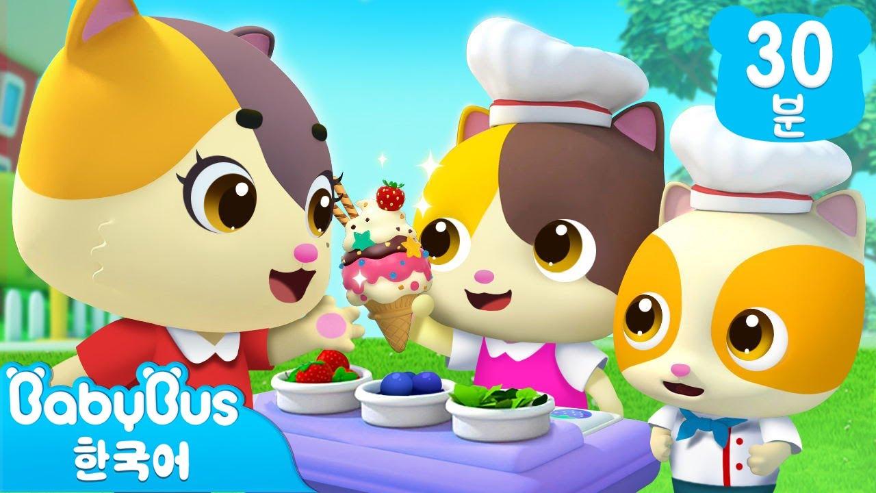 아이스크림을 팔아요 🍨 | 30분 음식동요 모음집 | 맛있는 팝콘 | 여름노래 | 베이비버스 인기동요 | BabyBus