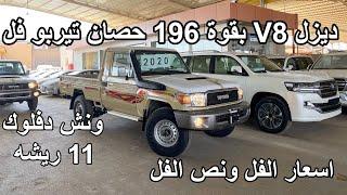 شاص 2020 ديزل ثمانيه سلندر بقوة 196 حصان فل ونص فل اسعار وشرح سريع