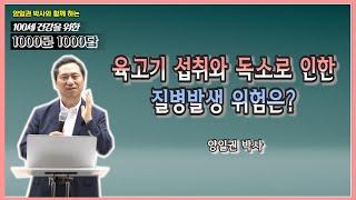 [천문천답] 육고기 섭취와 독소로 인한 질병발생 위험은…