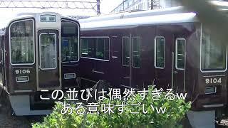 阪急正雀車庫視察シリーズ episode2 10月16日編