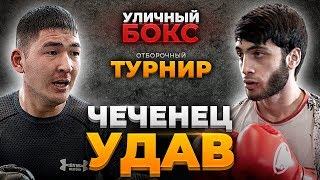 Чеченец Хасан (УДАВ) Vs Руслан Кыргызстан / Street Fighter Chechen