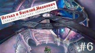 #6. Петька и Василий Иванович спасают галактику: перезагрузка [Финал]