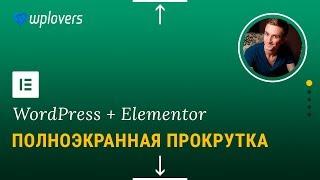 Полноэкранная прокрутка в WordPress с плагинами Elementor и WP FullPage