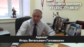 Адвокат по гражданским делам(, 2014-05-04T18:14:09.000Z)