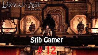 Dragon Age: Origins Орзаммарские Испытания # 12