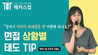 [해커스잡 취업] 면접 시 상황별 태도/시선처리/표정 꿀팁!