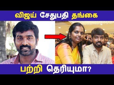 விஜய் சேதுபதி தங்கை பற்றி தெரியுமா?   Tamil Cinema News   Kollywood News   Latest Seithigal