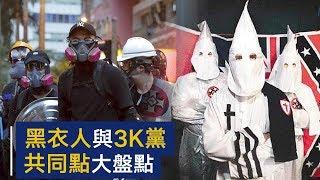 黑衣人与3K党有哪些共同点?这位香港教授做了详细对比 | CCTV