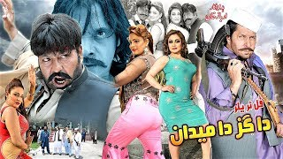 Shahid Khan, Jahangir Khan, Feroza Ali - Pashto HD Film 2019   DA GAZ DA MAIDAN    Trailer