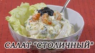 """Рецепт 1968г. Как приготовить Салат """"Столичный"""" с курицей."""