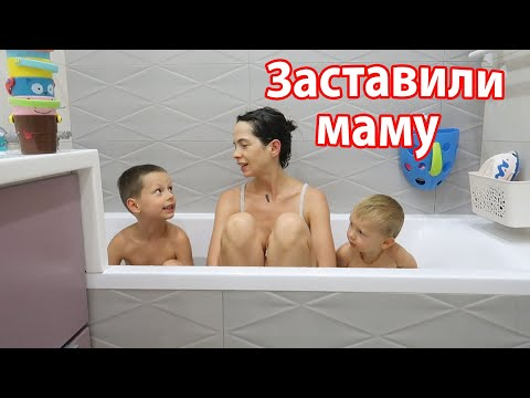 VLOG: Залезла в ванну с детьми