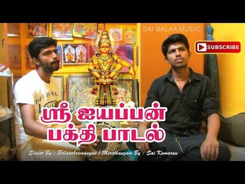 swami-ayyappan-songs-tamil-(-balasubramanian-)-||-seidha-pizhai-poruthu-song