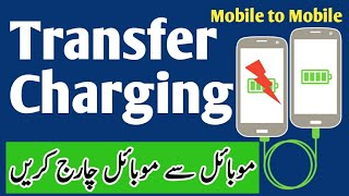 How To Transfer Charging From Mobile to Mobile Easy Hindi / Urdu